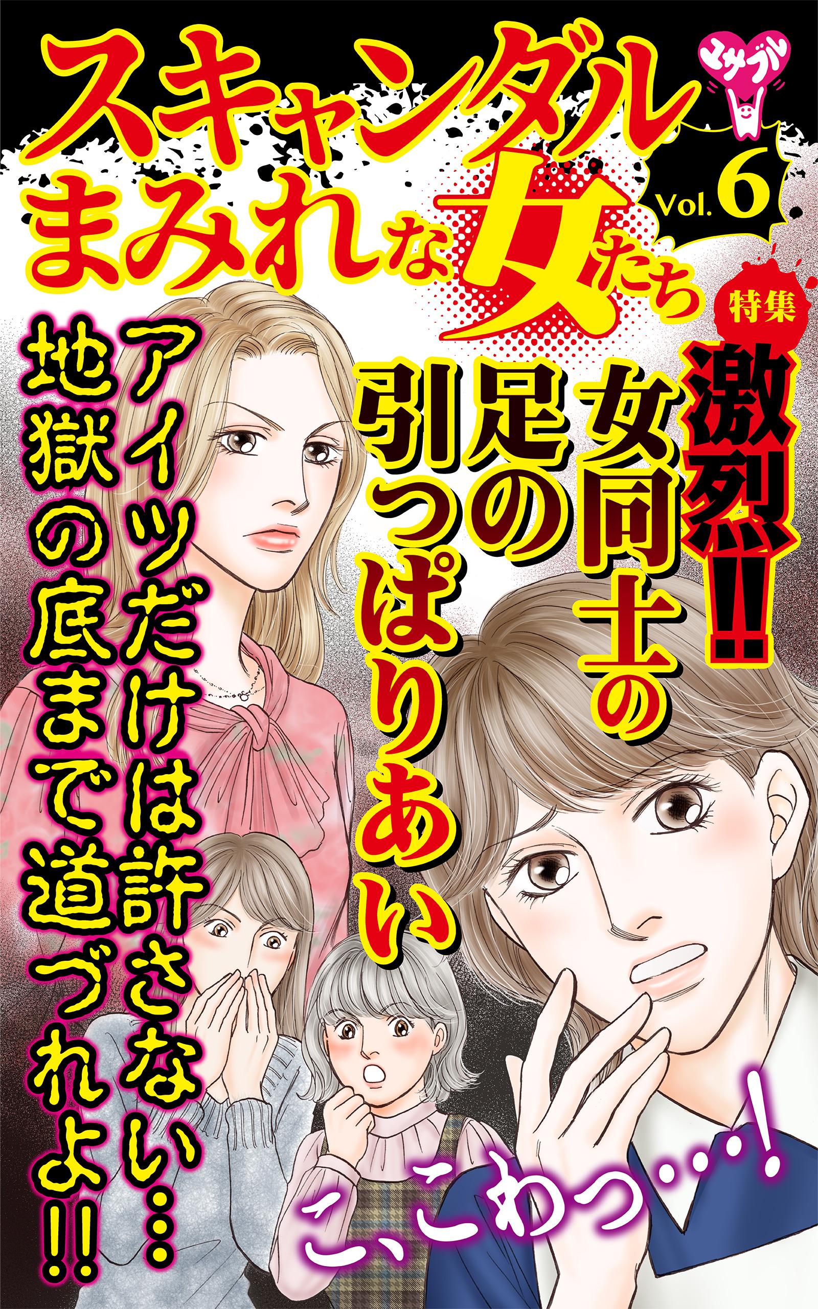 スキャンダルまみれな女たちVol.6(卑劣!ご近所ゆすり女)