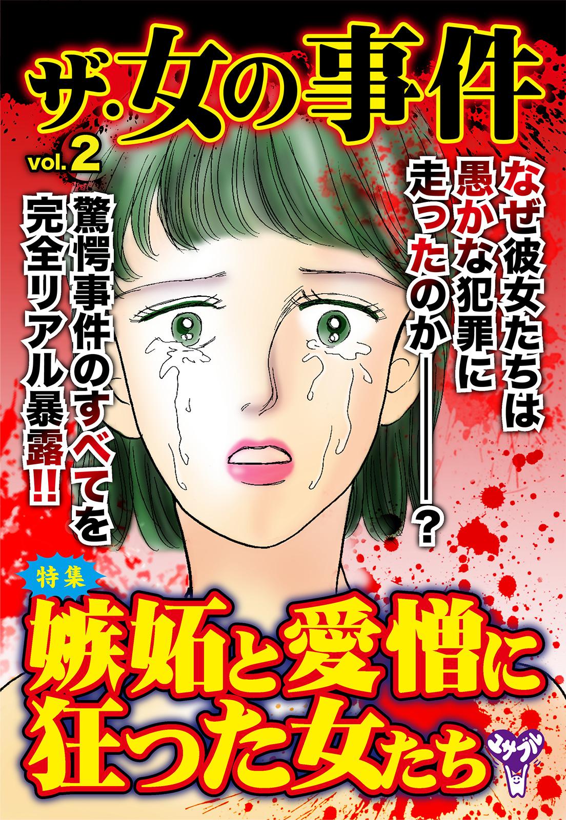 ザ・女の事件Vol.2(母に捨てられた女殺人者)