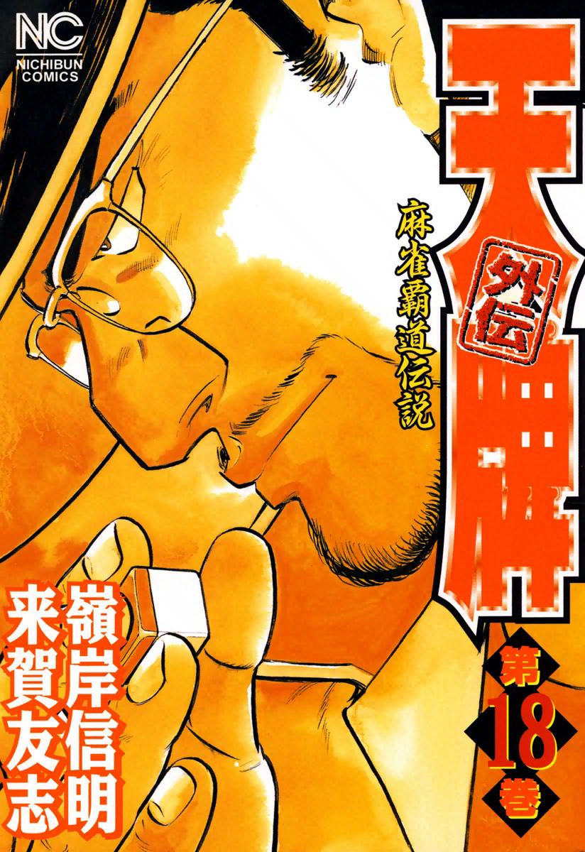 天牌外伝(第18巻)