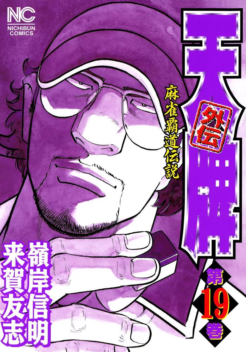 天牌外伝(第19巻)
