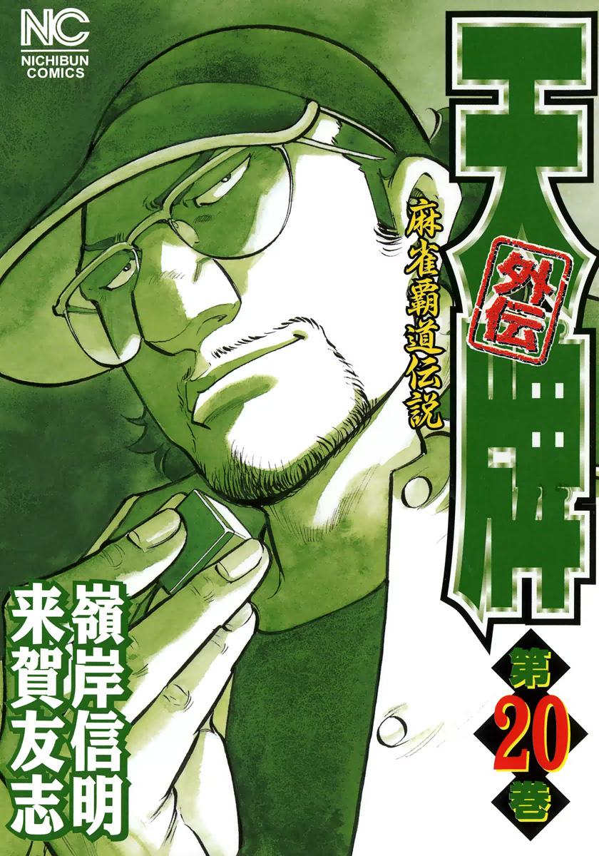 天牌外伝(第20巻)