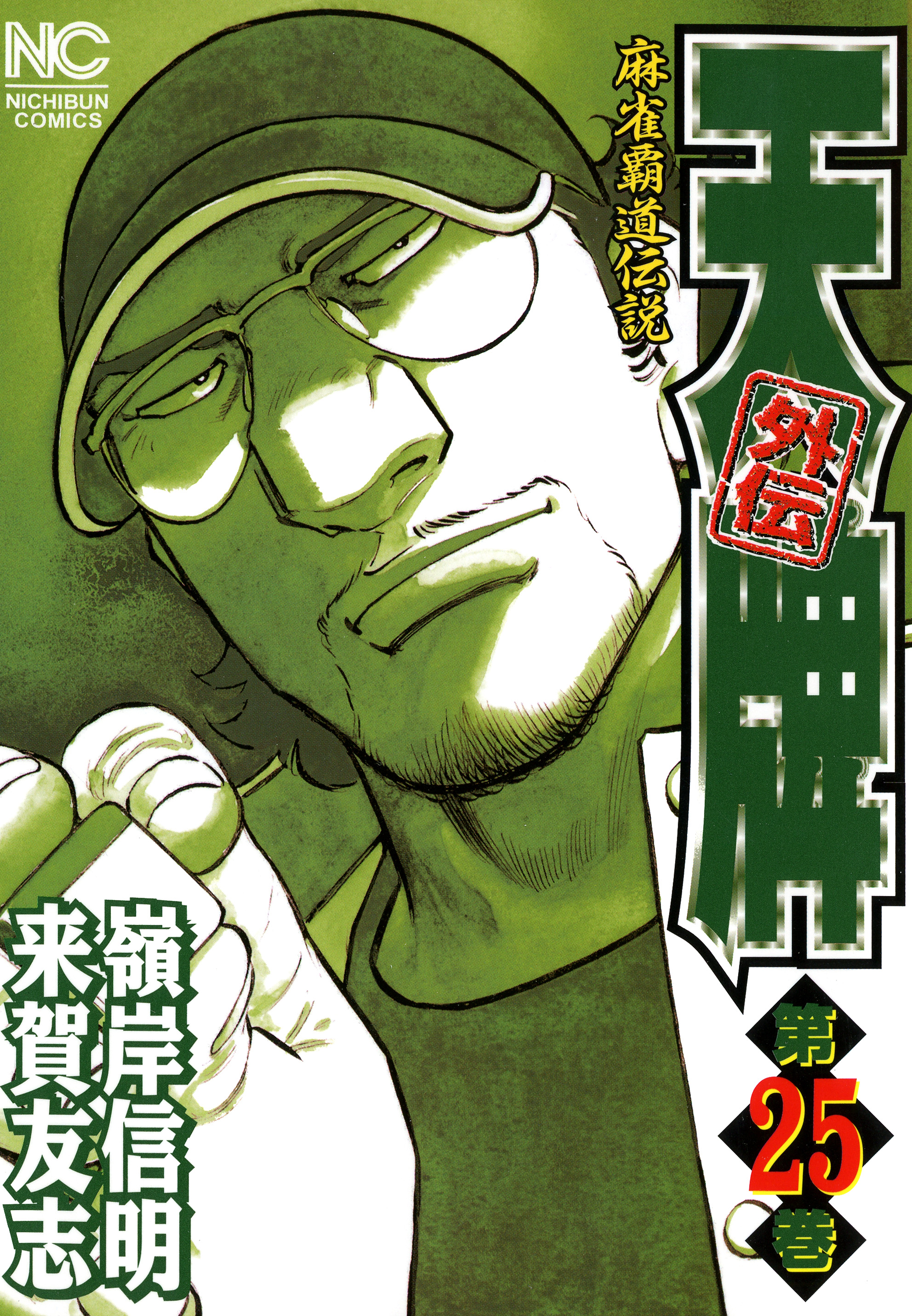 天牌外伝(第25巻)