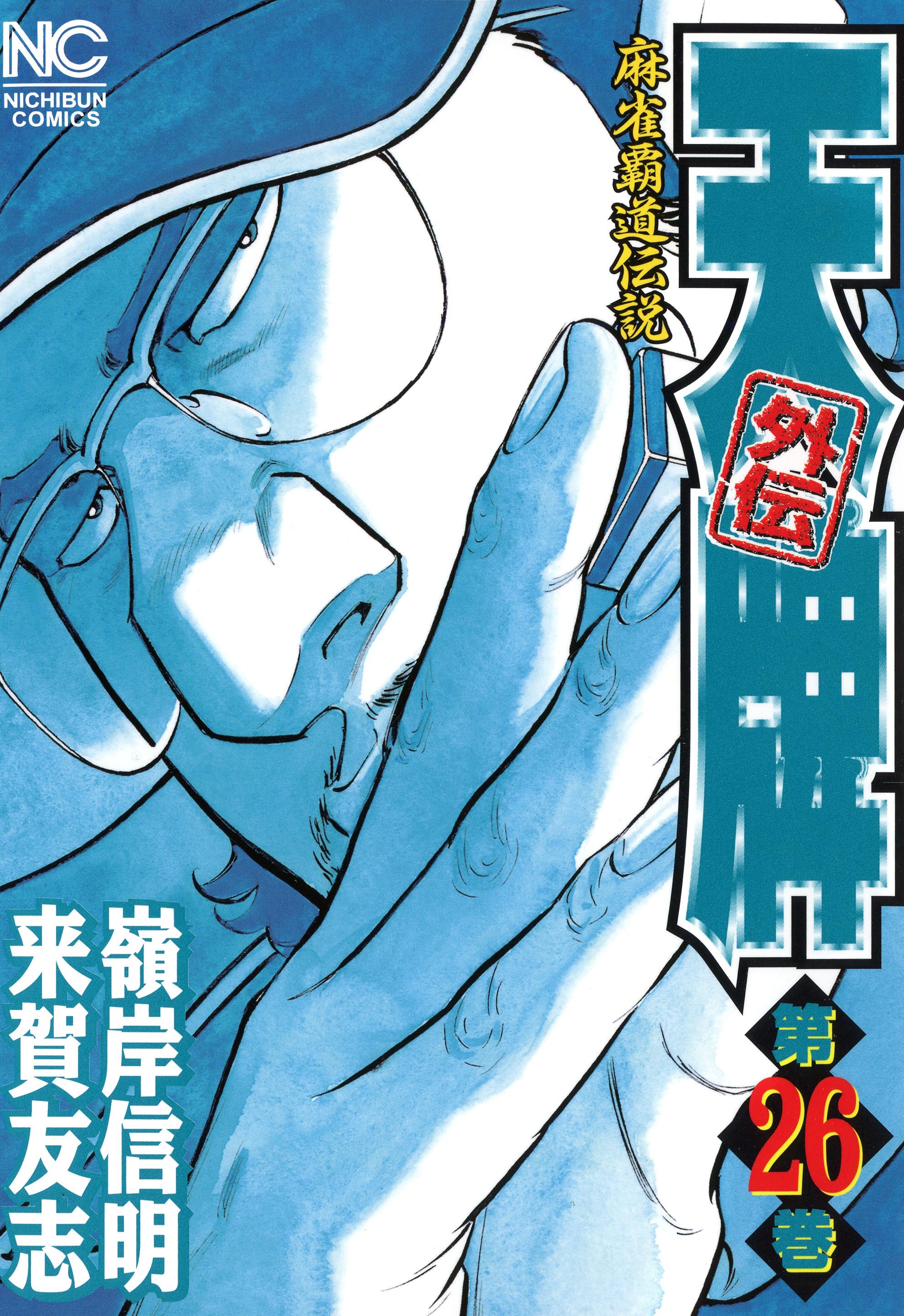 天牌外伝(第26巻)