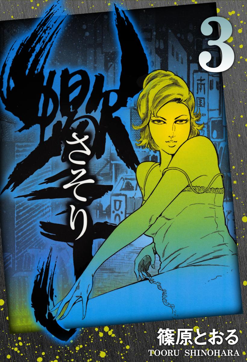 さそり-蠍-(第3巻)