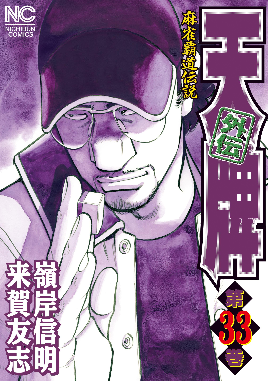 天牌外伝(第33巻)