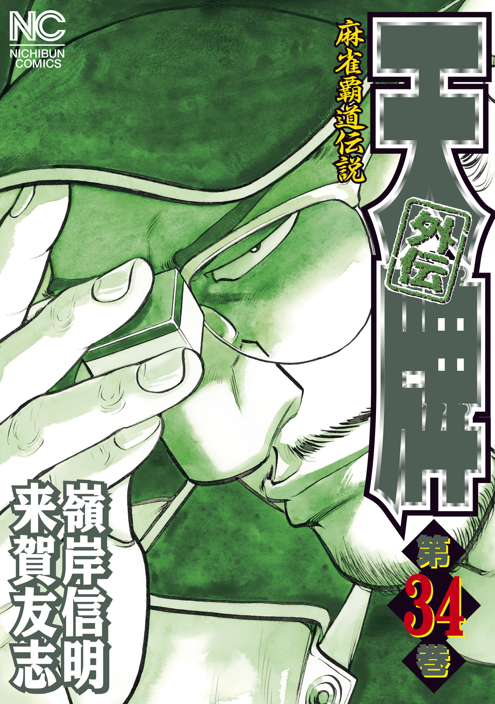 天牌外伝(第34巻)