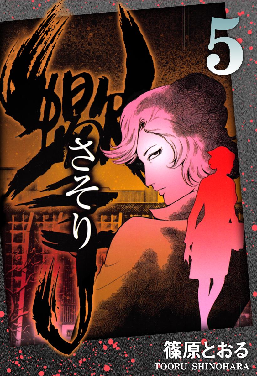 さそり-蠍-(第5巻)