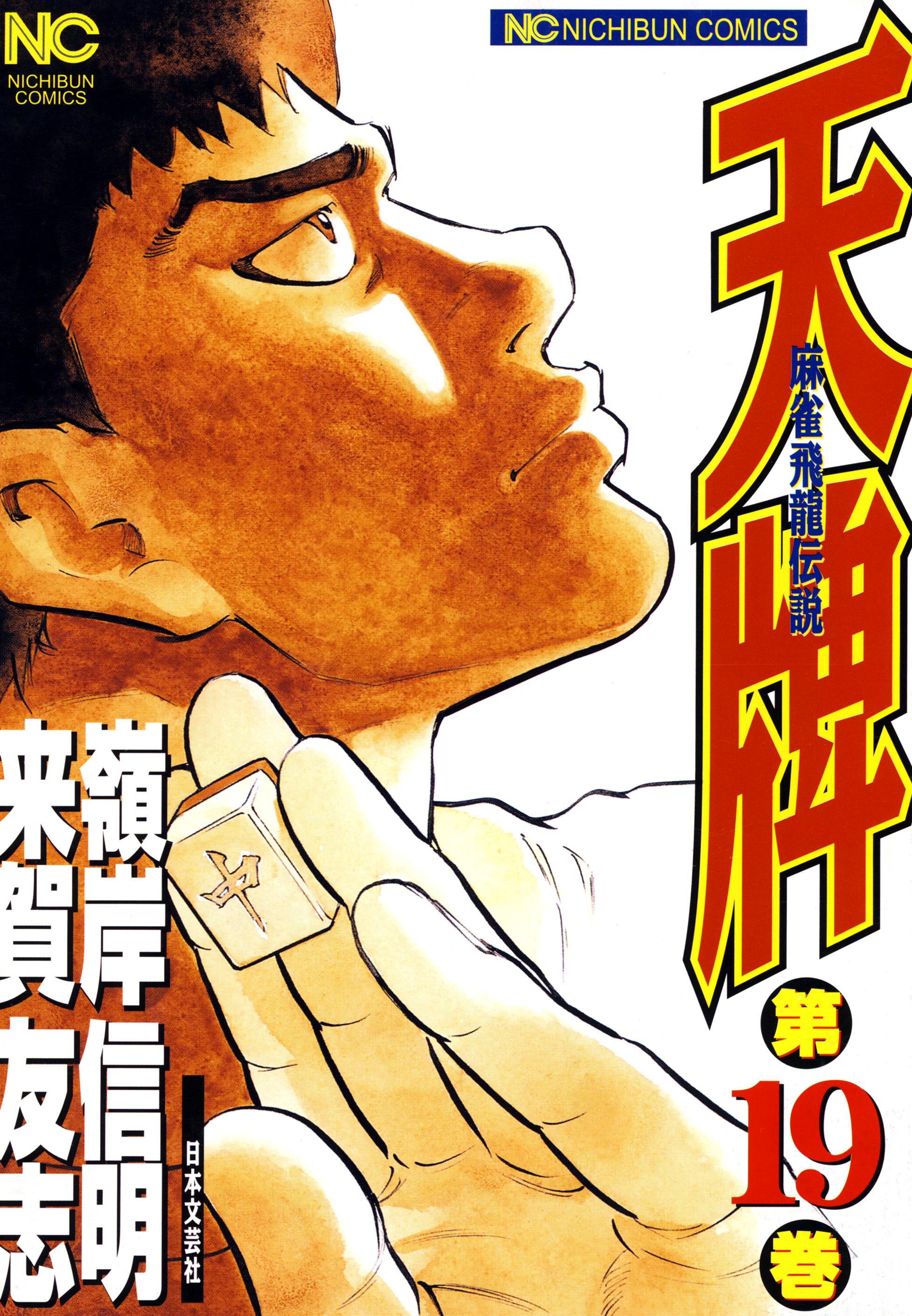 天牌(第19巻)