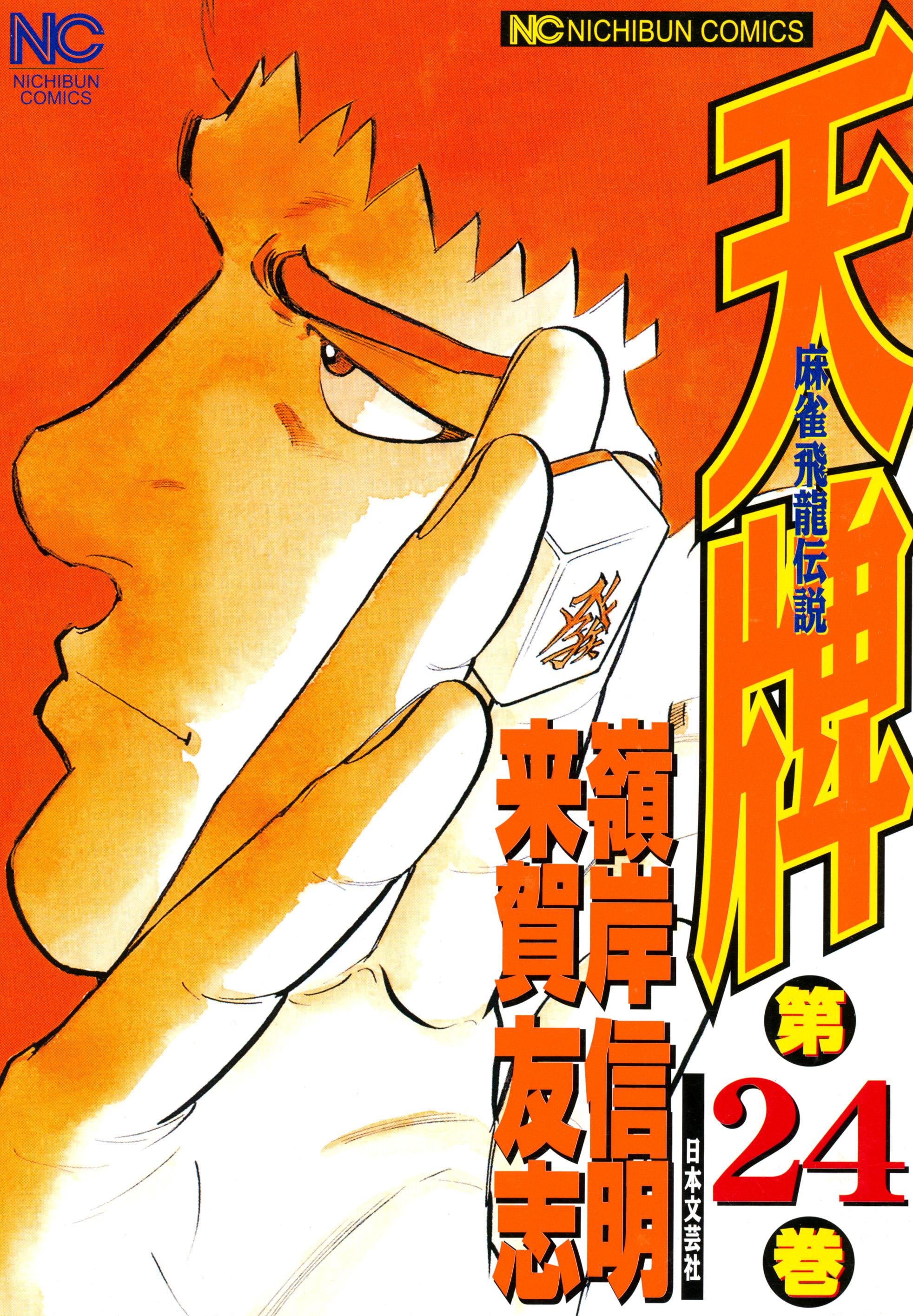 天牌(第24巻)