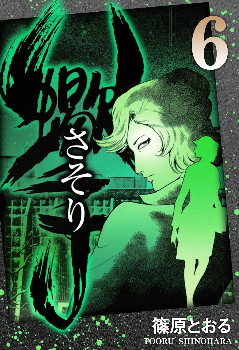 さそり-蠍-(第6巻)