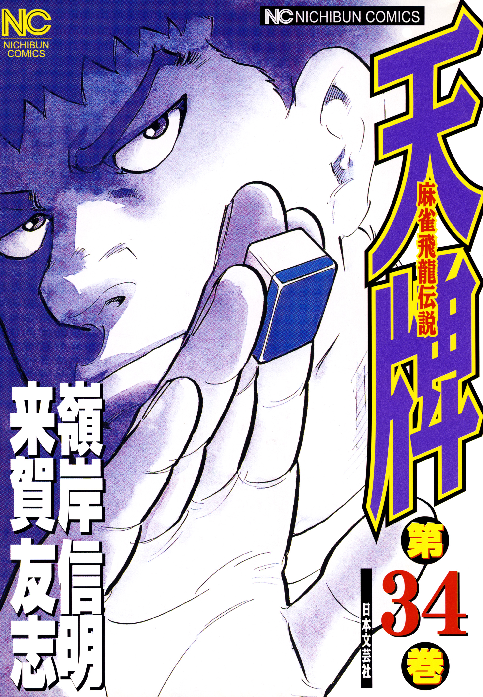 天牌(第34巻)