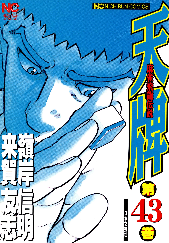 天牌(第43巻)