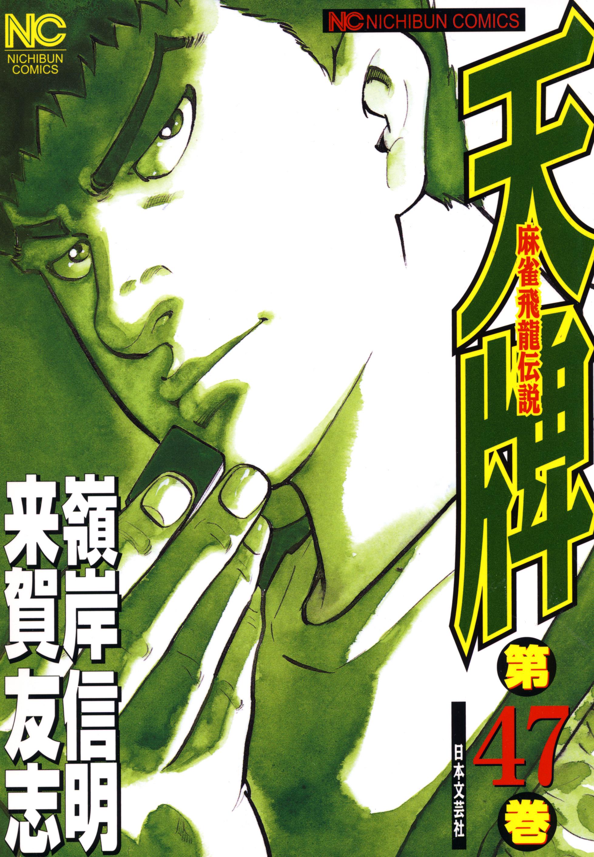 天牌(第47巻)