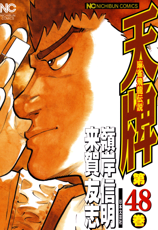 天牌(第48巻)