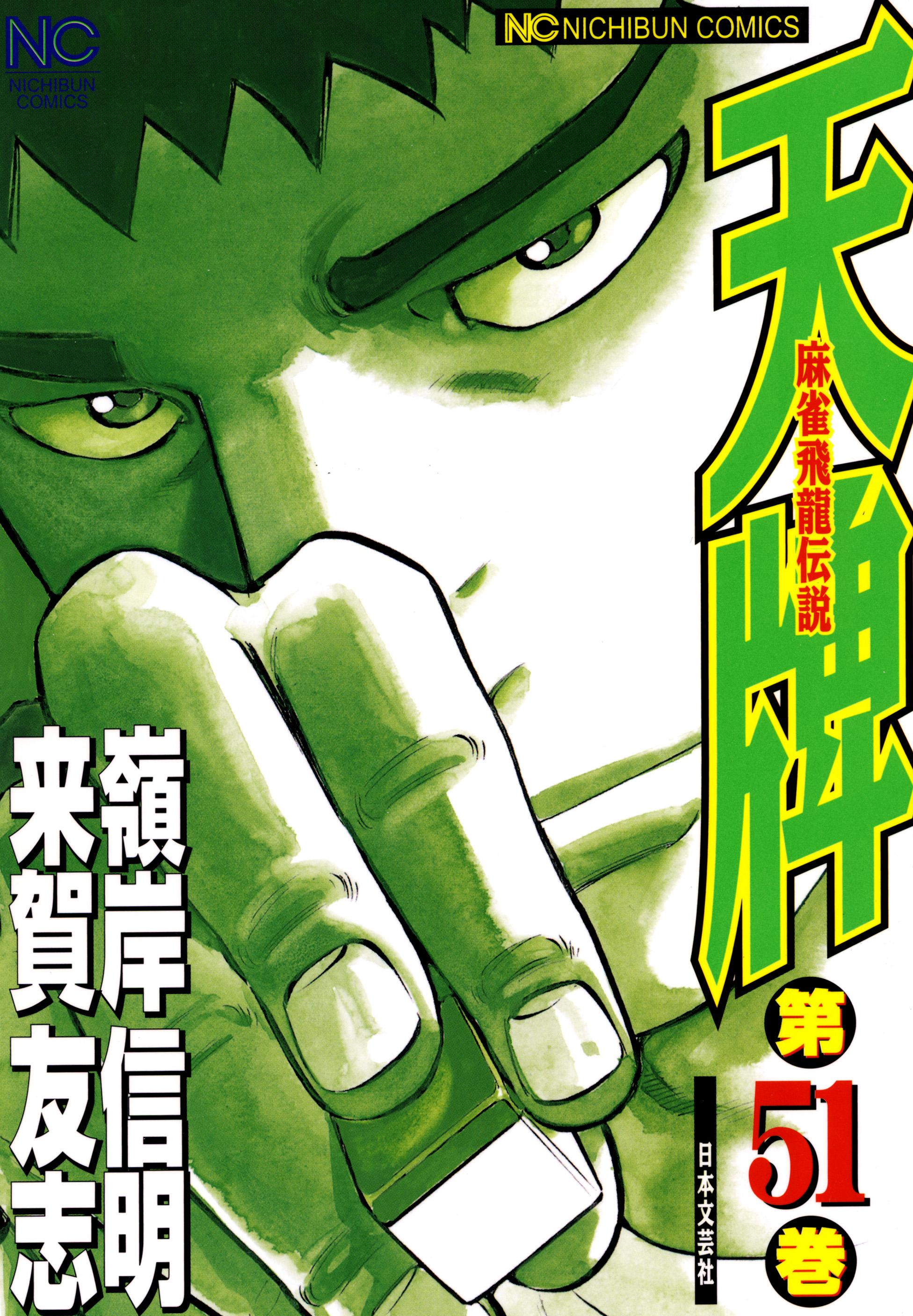天牌(第51巻)