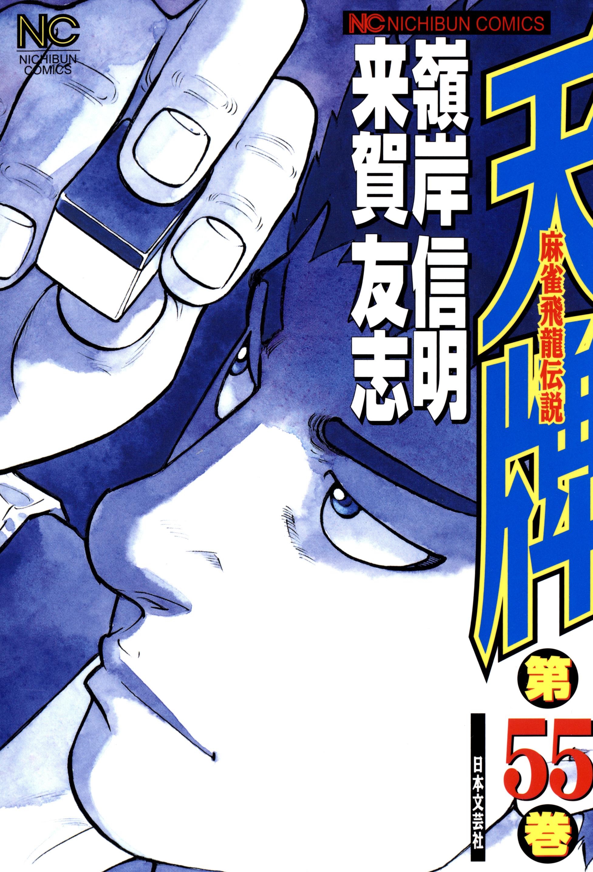 天牌(第55巻)