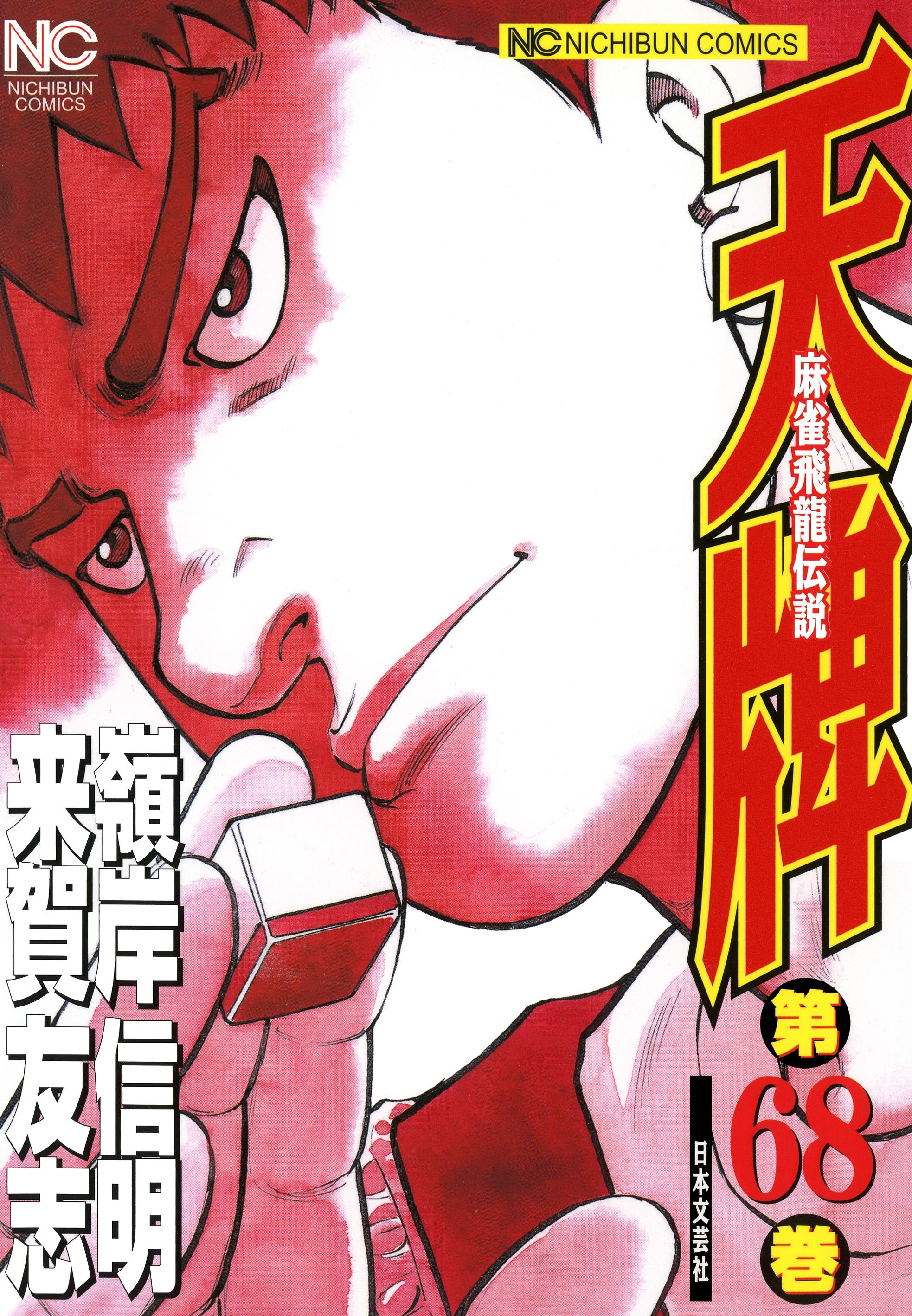 天牌(第68巻)
