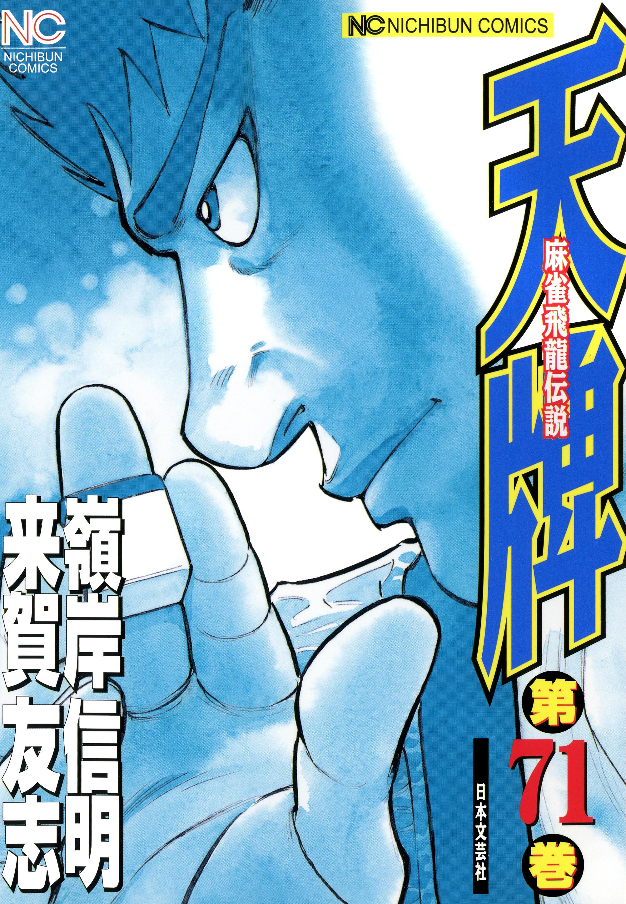天牌(第71巻)