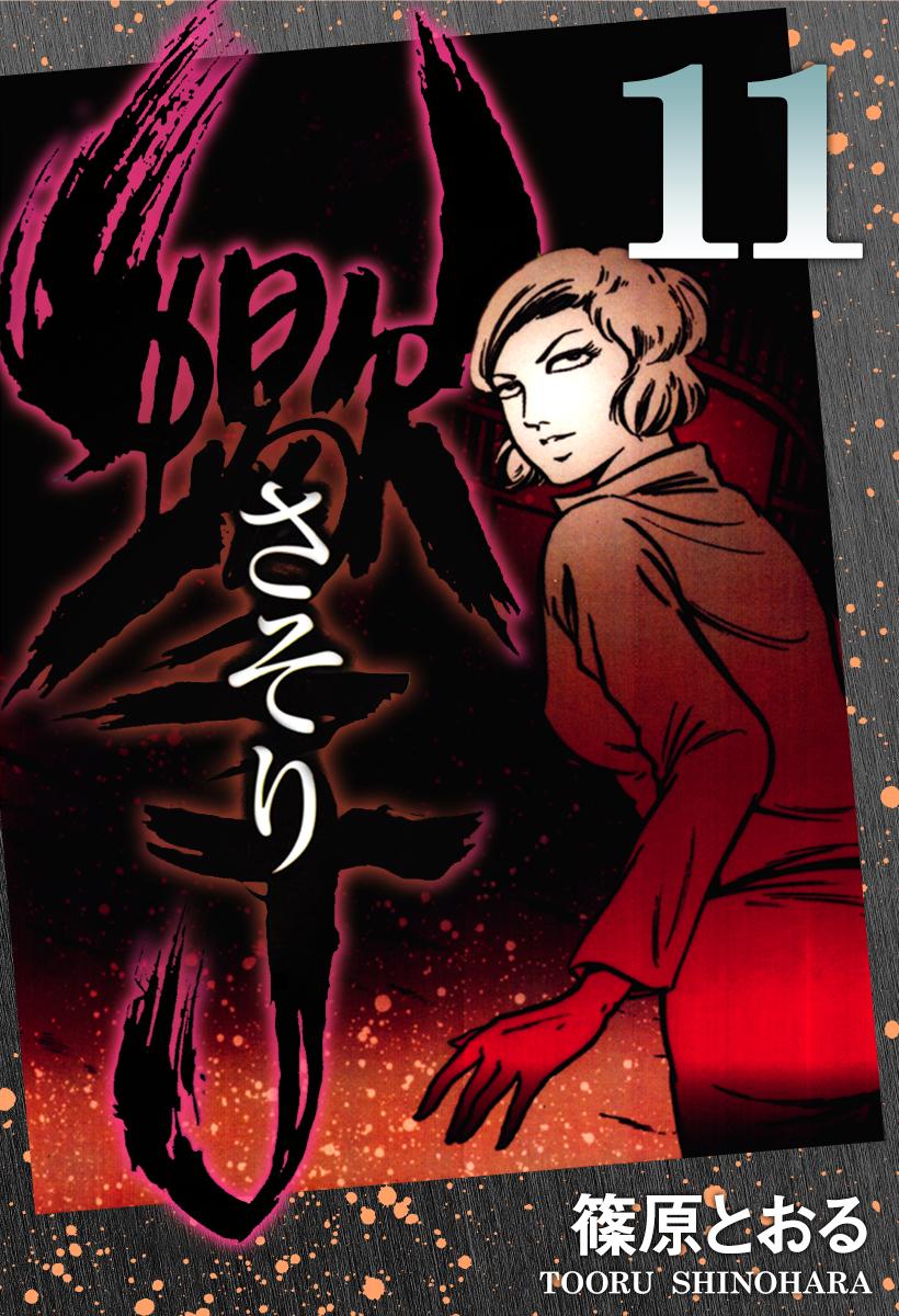 さそり-蠍-(第11巻)