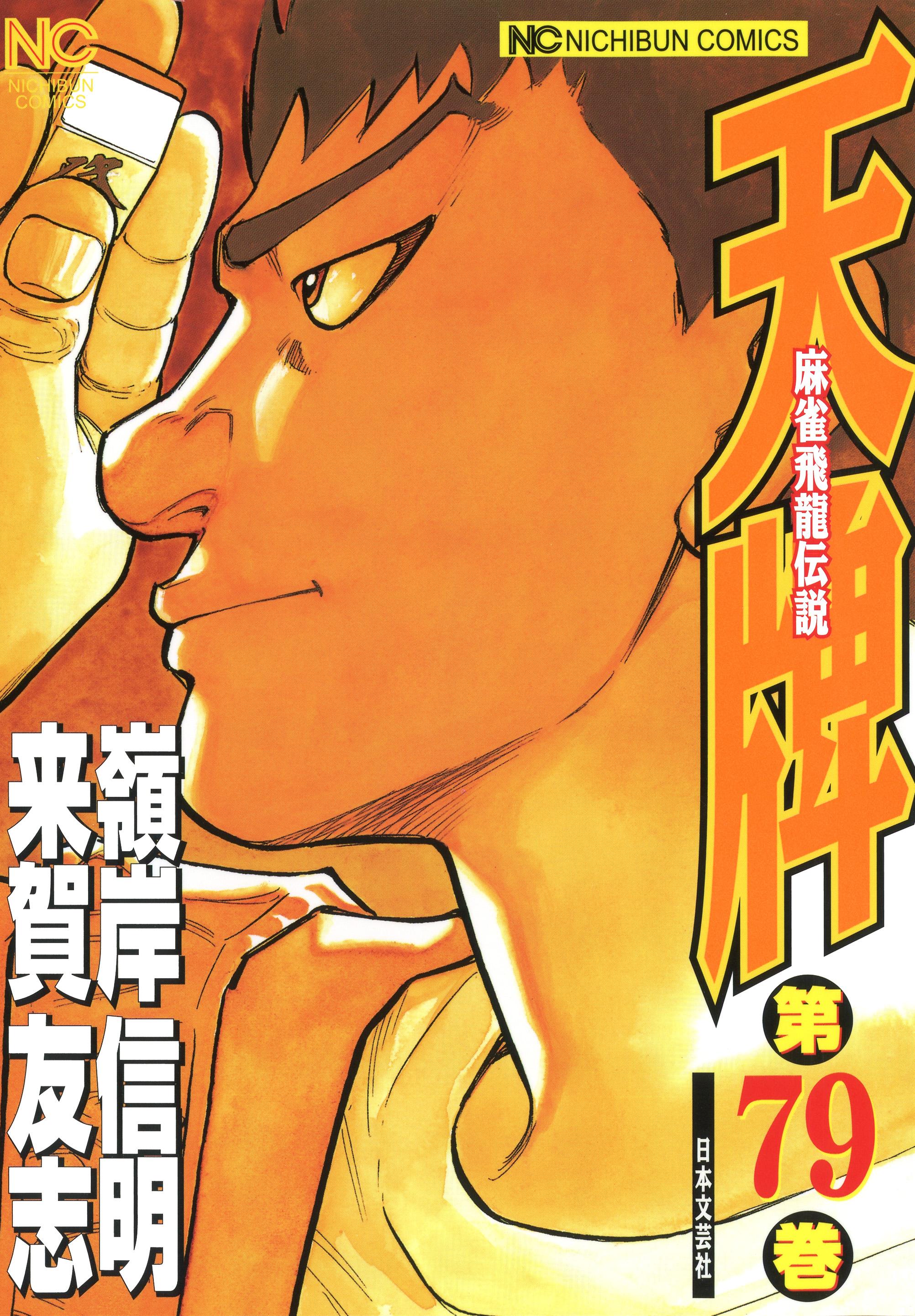 天牌(第79巻)