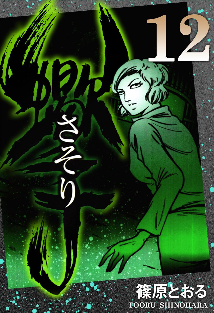 さそり-蠍-(第12巻)