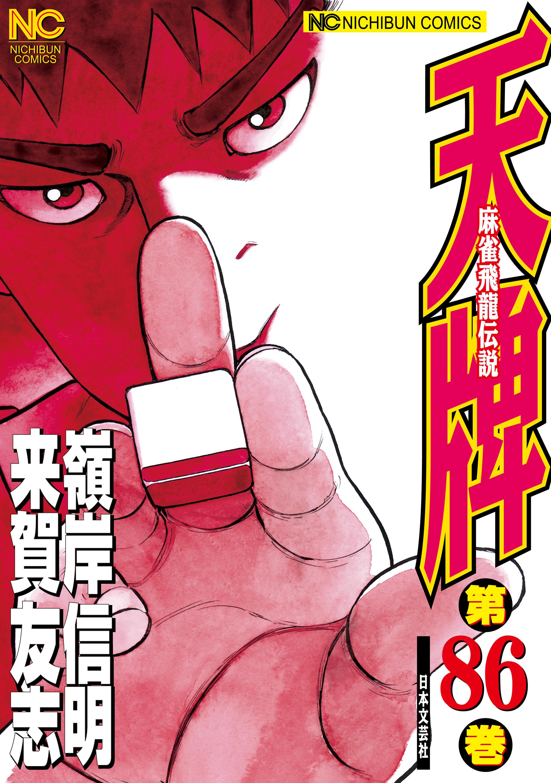 天牌(第86巻)