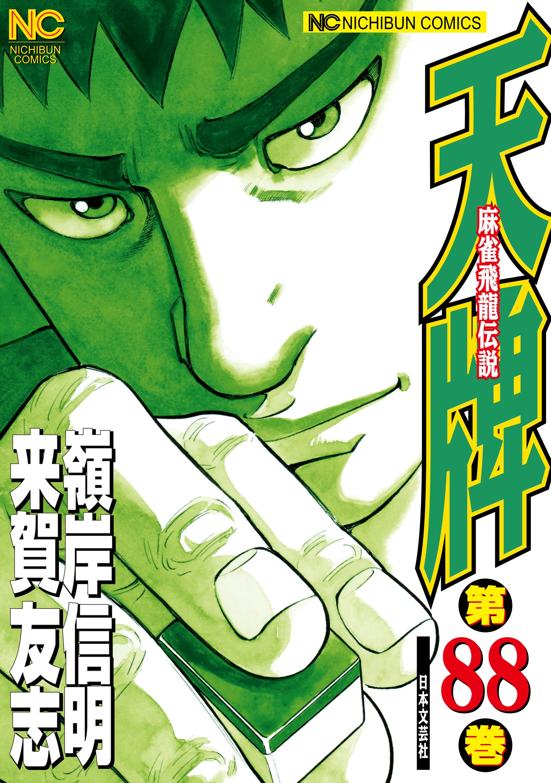 天牌(第88巻)