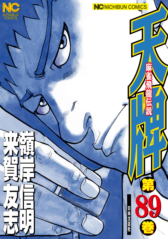 天牌(第89巻)