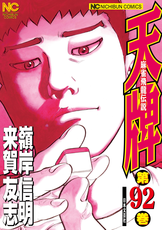 天牌(第92巻)