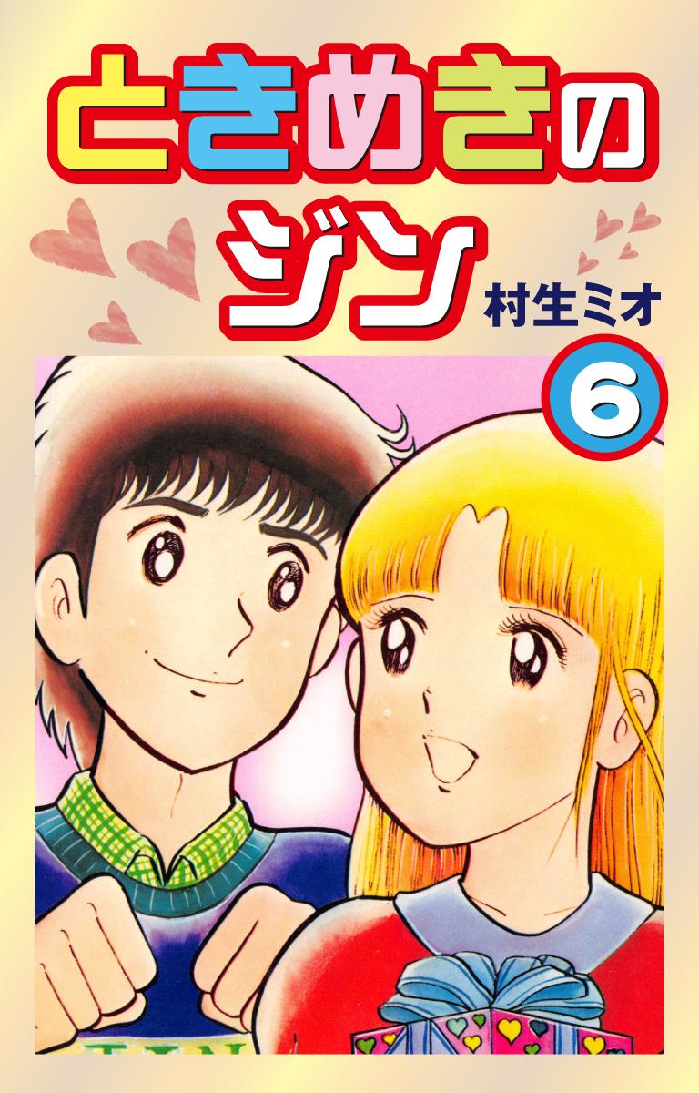 ときめきのジン(第6巻)