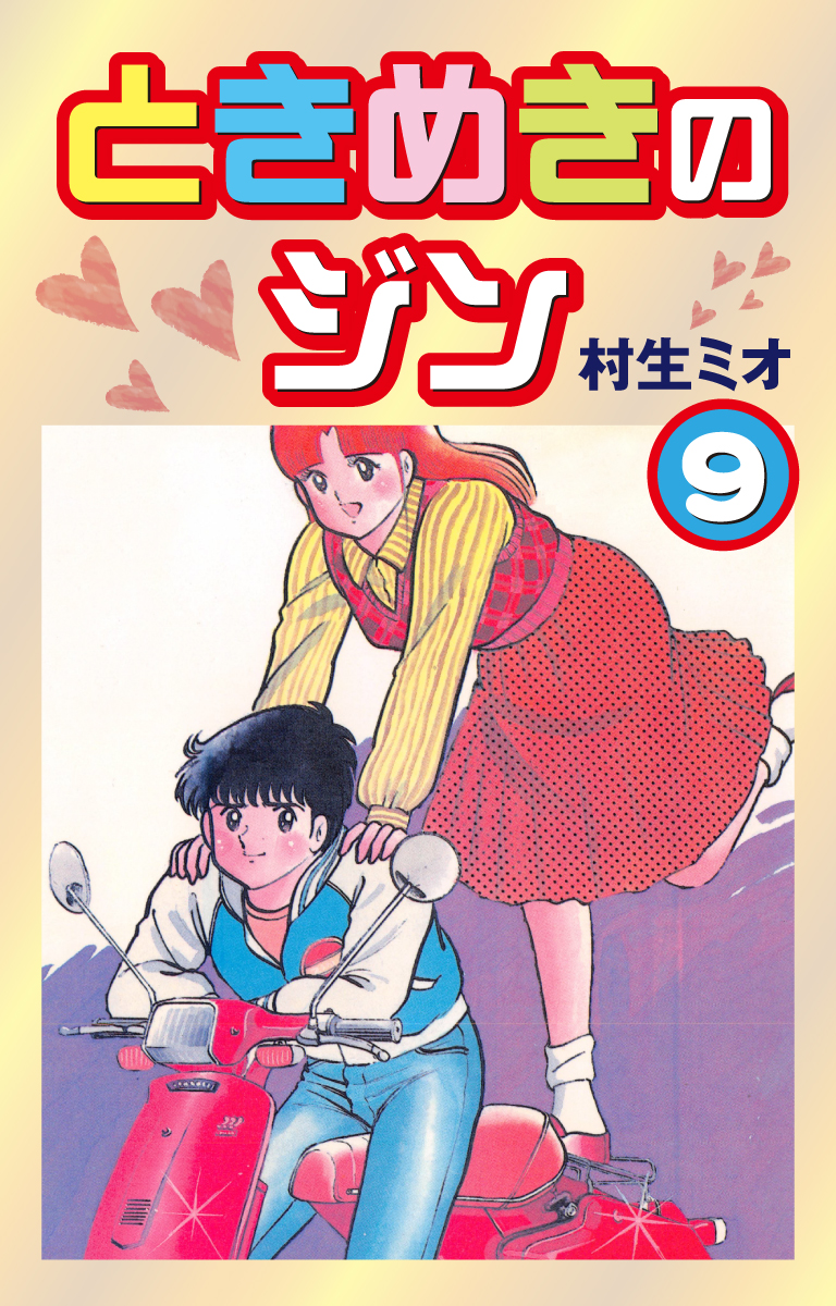 ときめきのジン(第9巻)