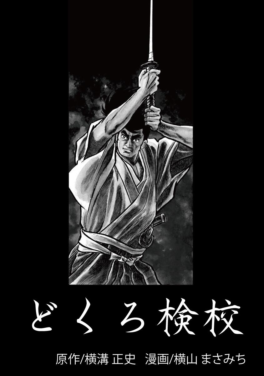 どくろ検校(第1巻)