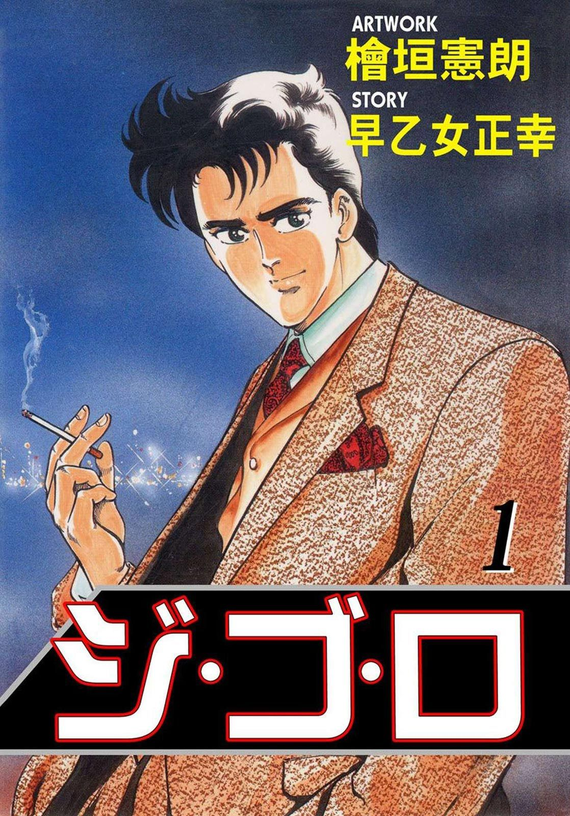 ジ・ゴ・ロ(第1巻)