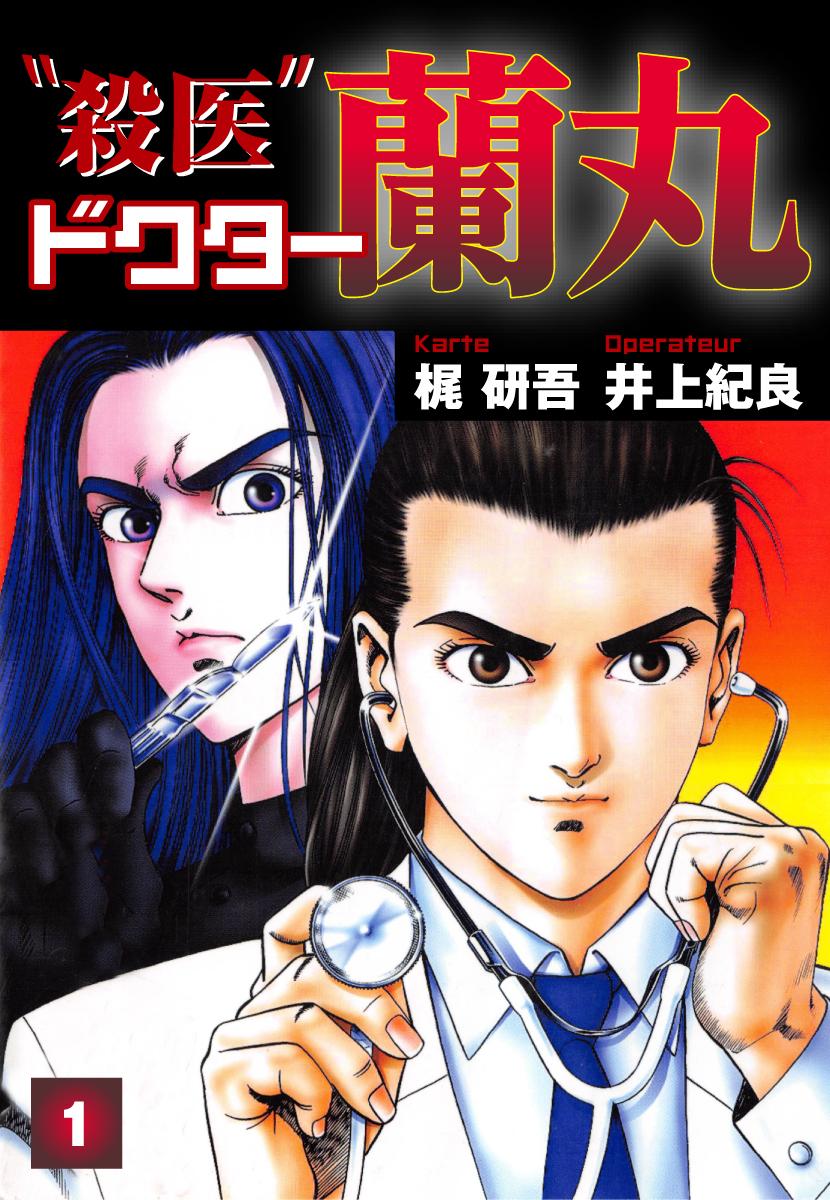 殺医ドクター蘭丸(第1巻)