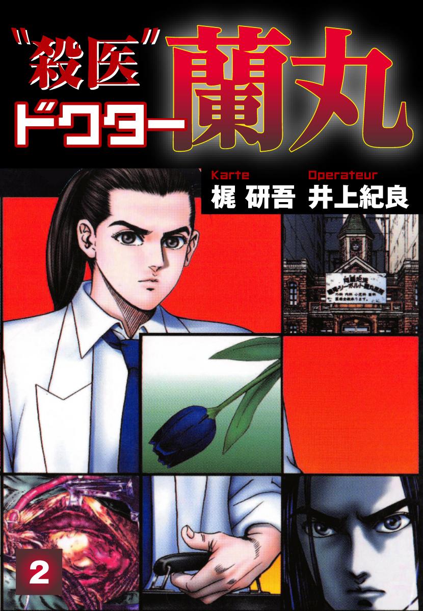 殺医ドクター蘭丸(第2巻)