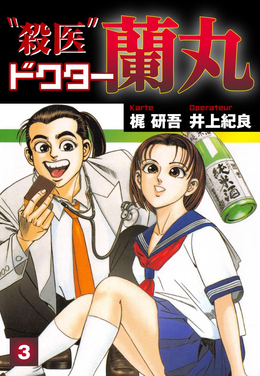 殺医ドクター蘭丸(第3巻)