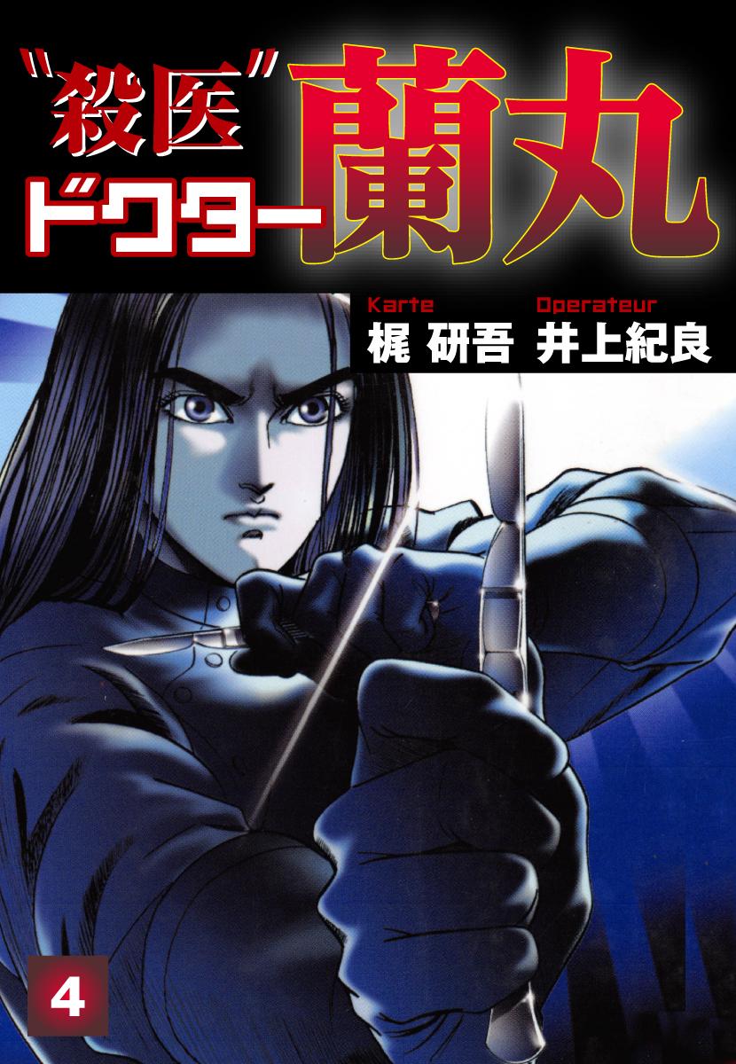 殺医ドクター蘭丸(第4巻)