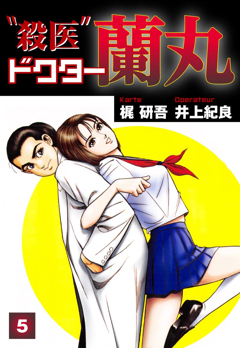 殺医ドクター蘭丸(第5巻)