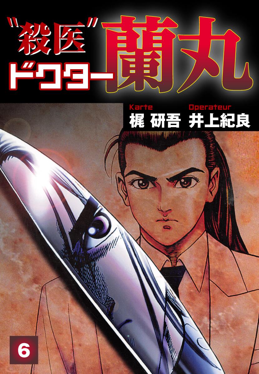 殺医ドクター蘭丸(第6巻)