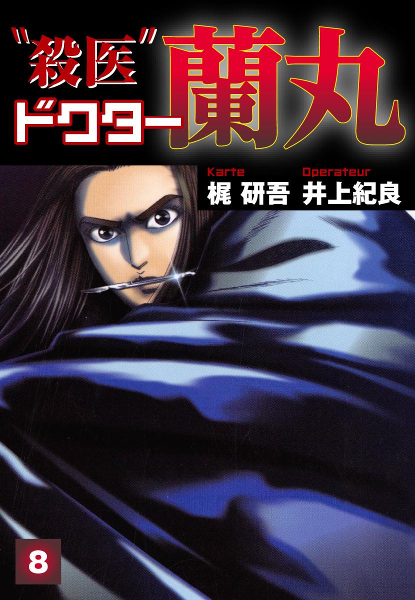 殺医ドクター蘭丸(第8巻)