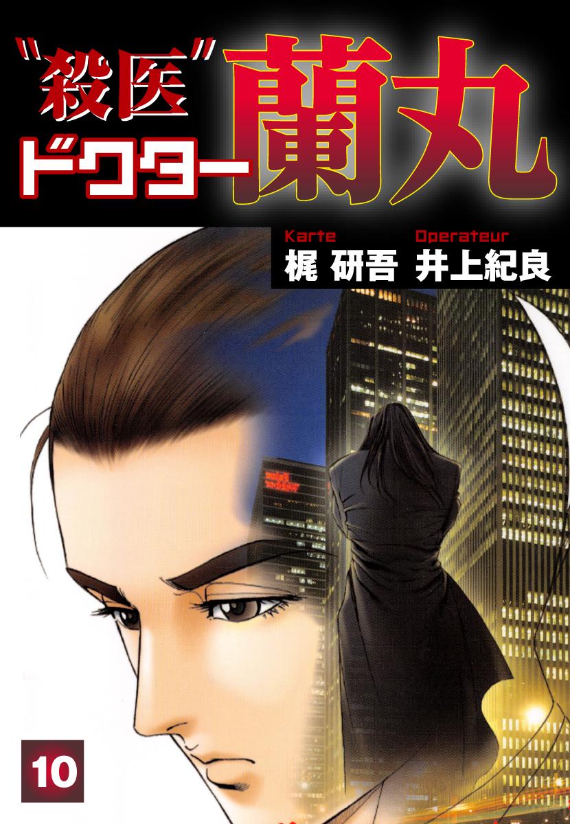 殺医ドクター蘭丸(第10巻)