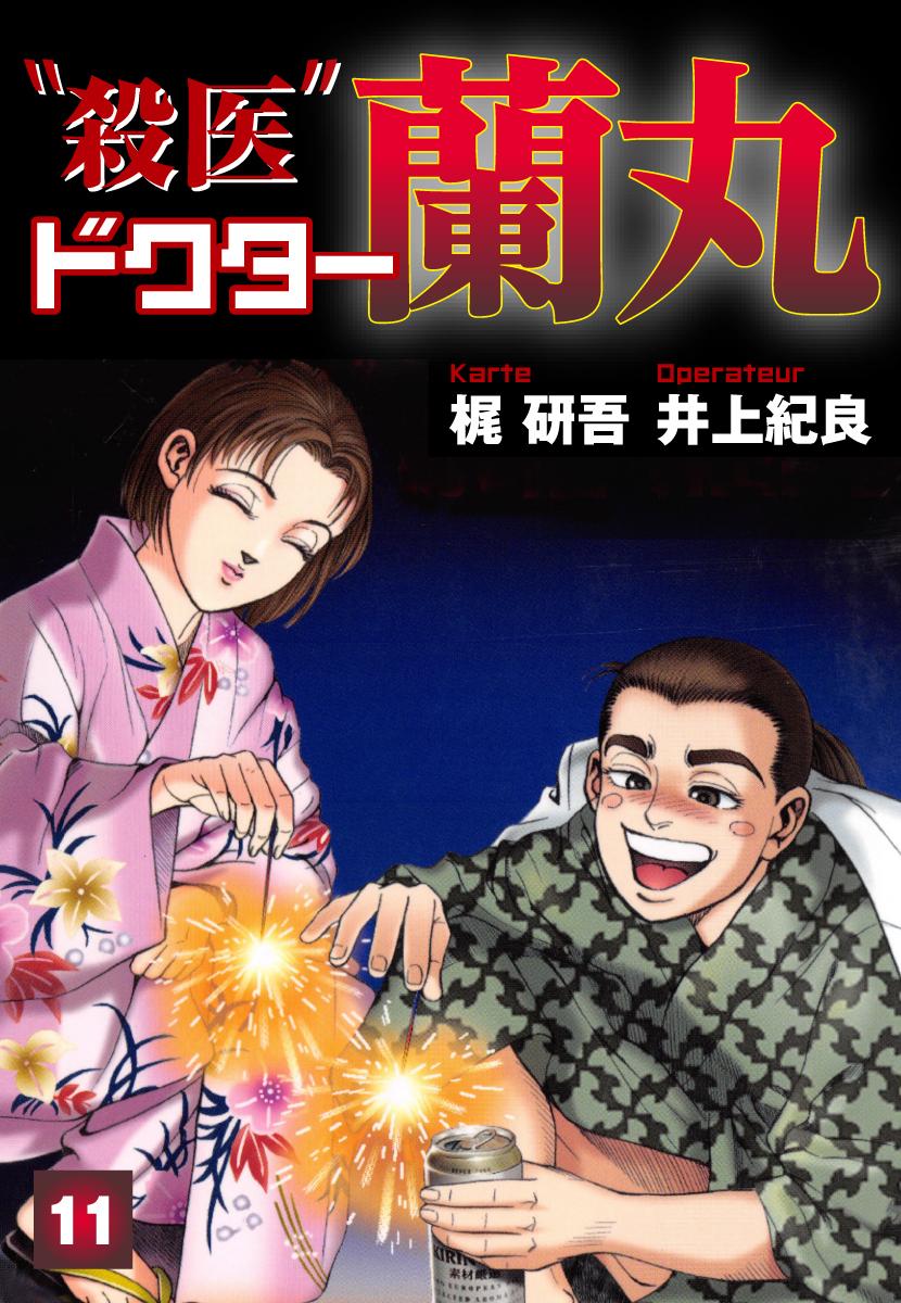 殺医ドクター蘭丸(第11巻)