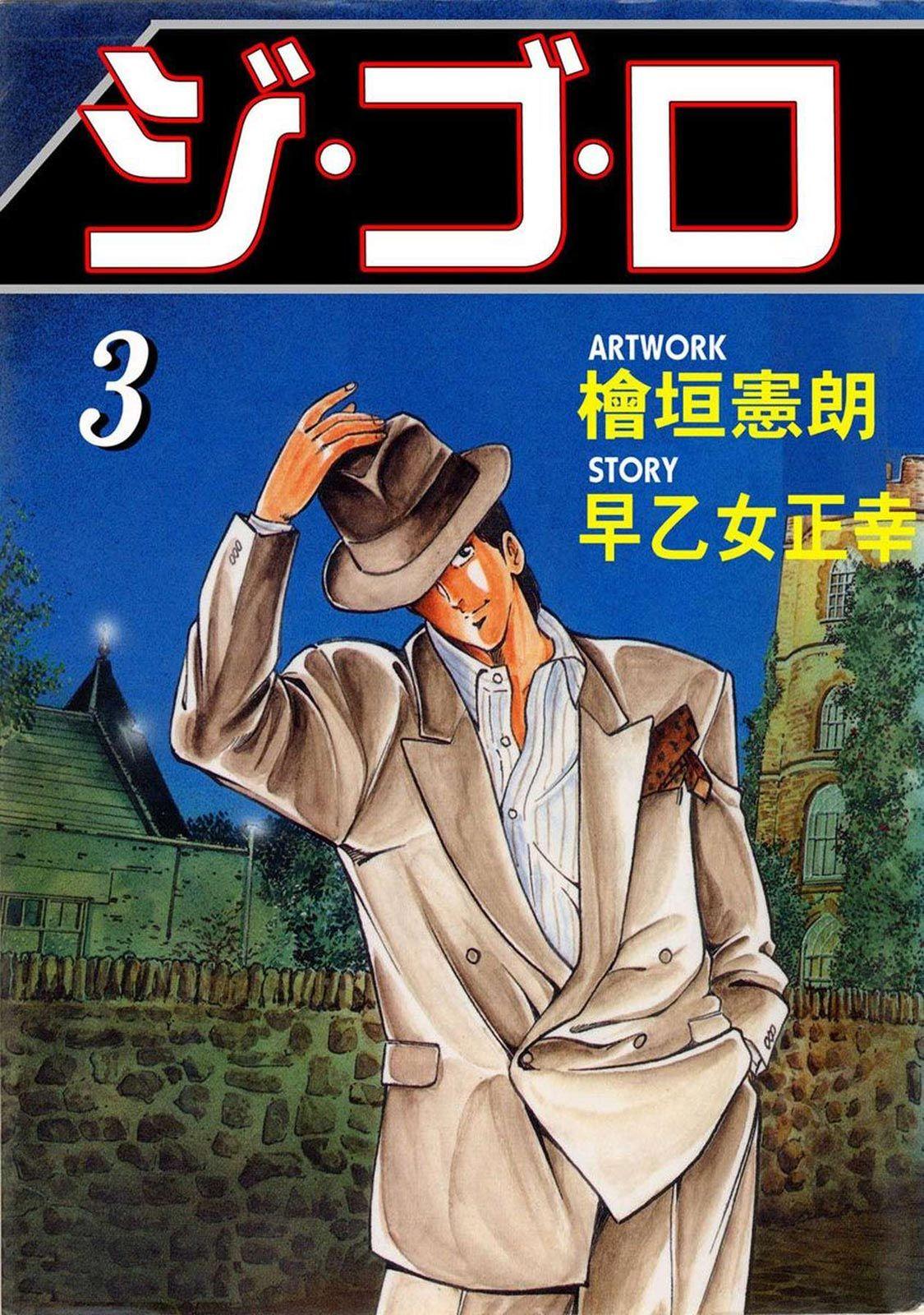 ジ・ゴ・ロ(第3巻)