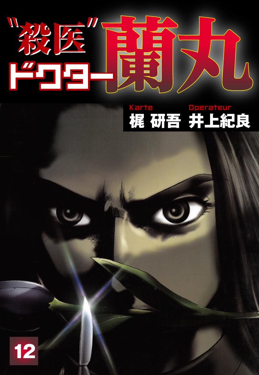 殺医ドクター蘭丸(第12巻)