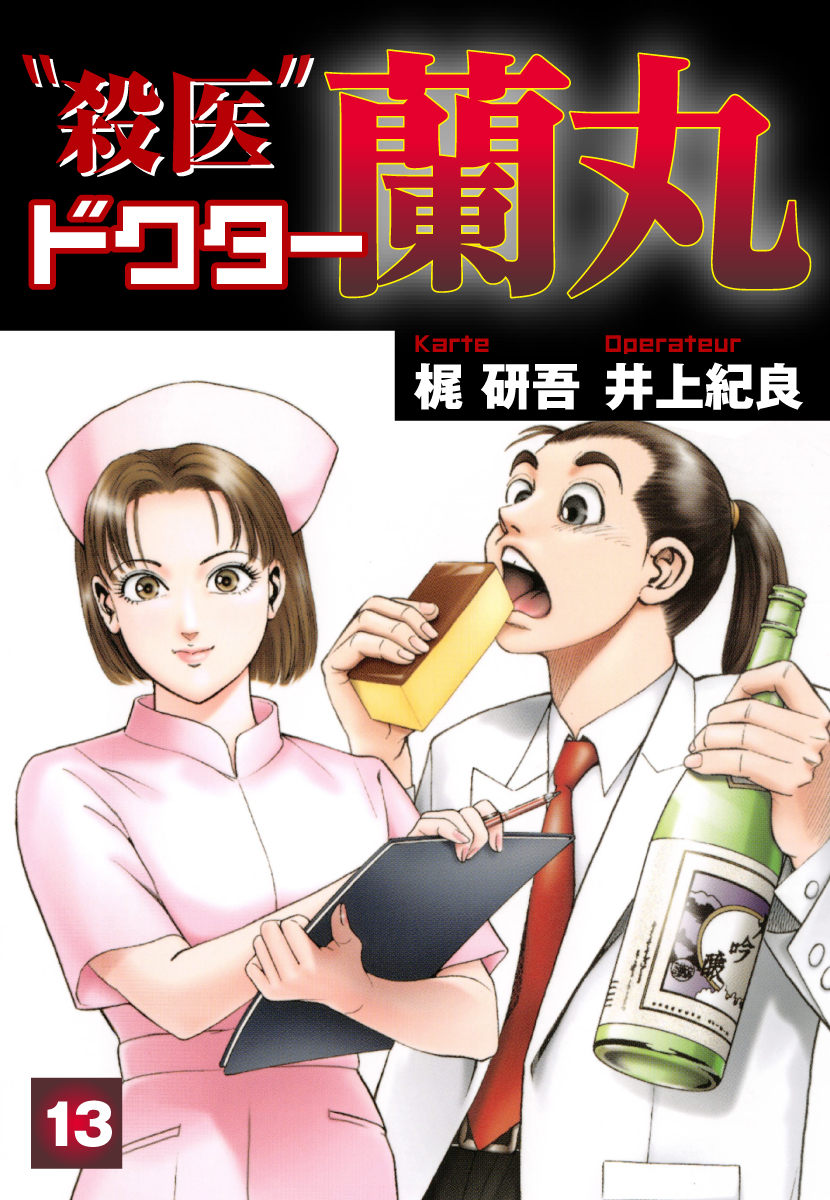 殺医ドクター蘭丸(第13巻)