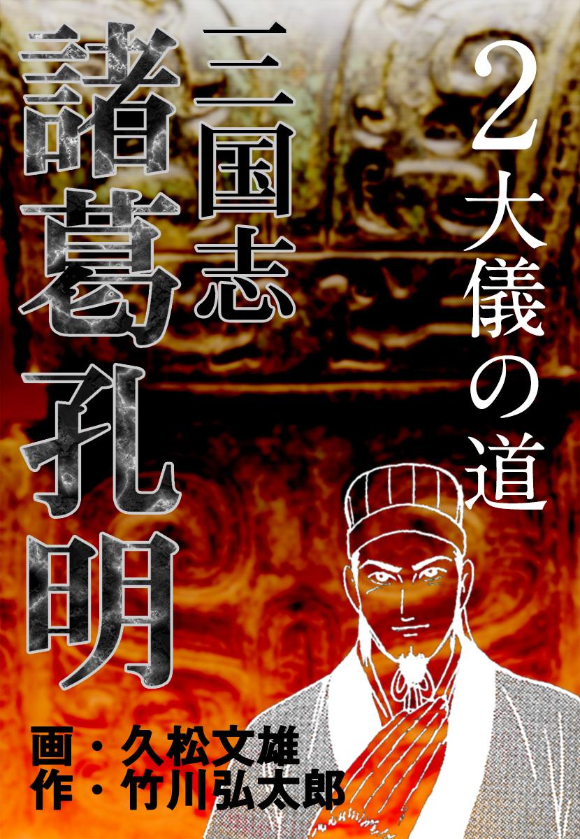 三国志 諸葛孔明(第2巻)