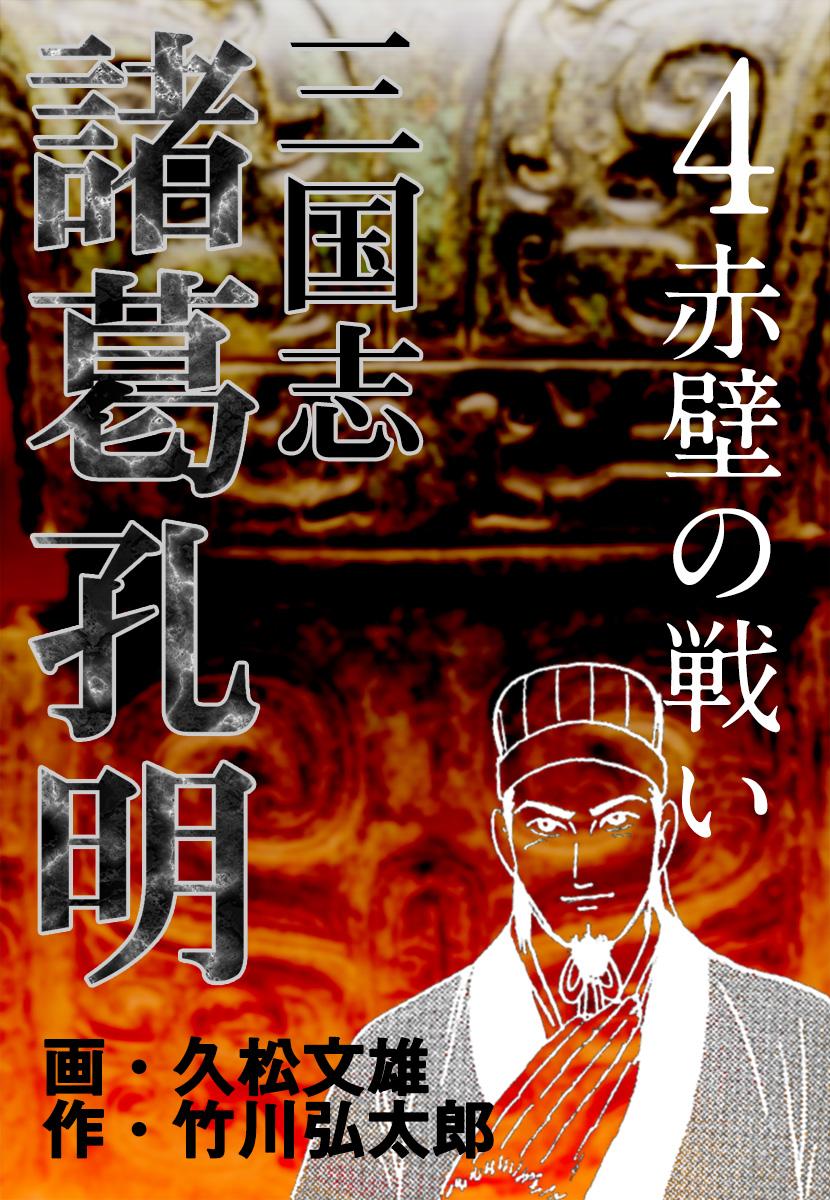 三国志 諸葛孔明(第4巻)