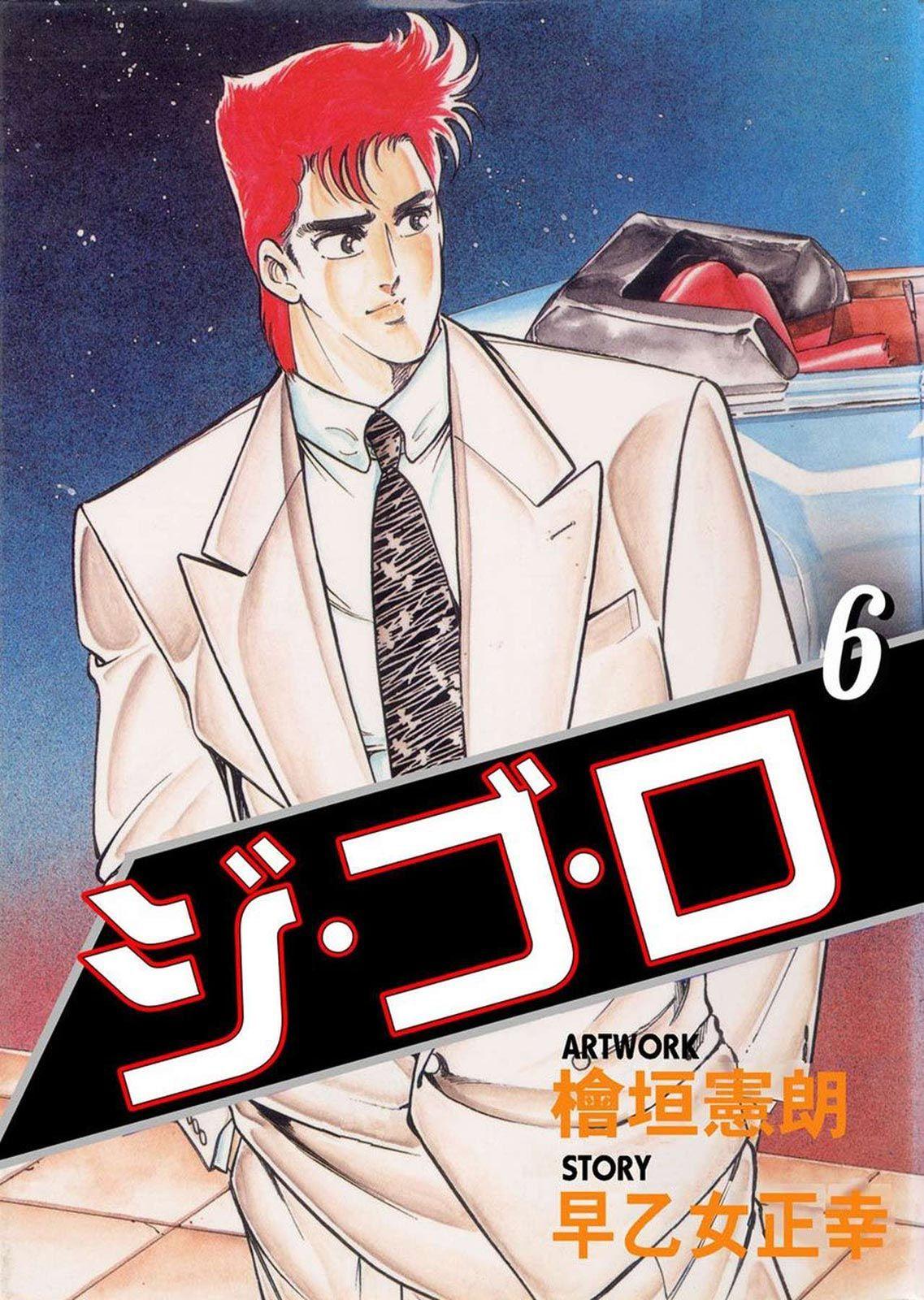 ジ・ゴ・ロ(第6巻)