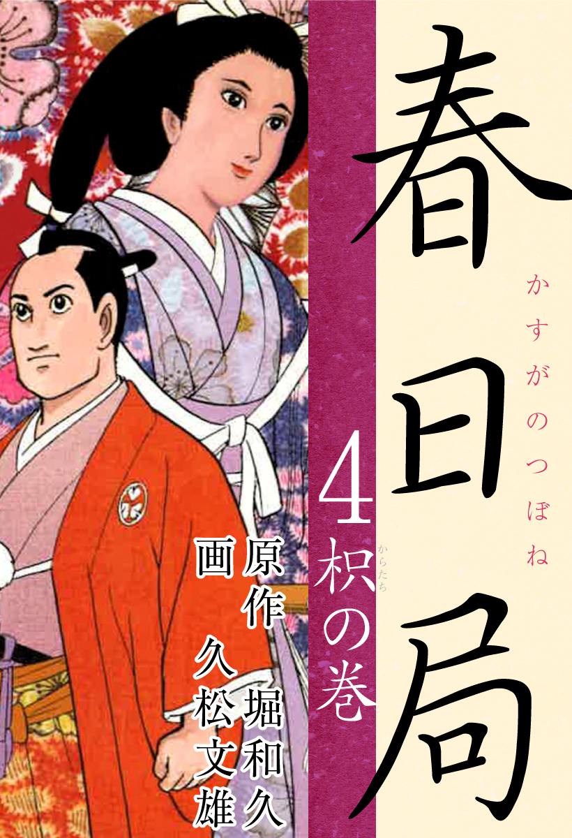 春日局(第4巻)