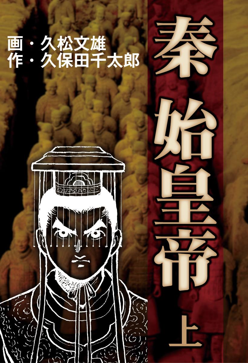 秦始皇帝(第1巻)